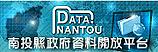 (開新視窗)連至 南投縣政府開放資料平台