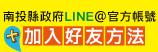 南投縣政府LINE@官方帳號(另開新視窗)