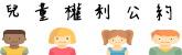 (開新視窗)連至 兒童權利公約資訊網