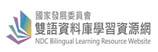 (開新視窗)連至 雙語資料庫學習資源網