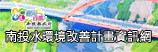 南投縣水環境改善計畫資訊網(另開新視窗)