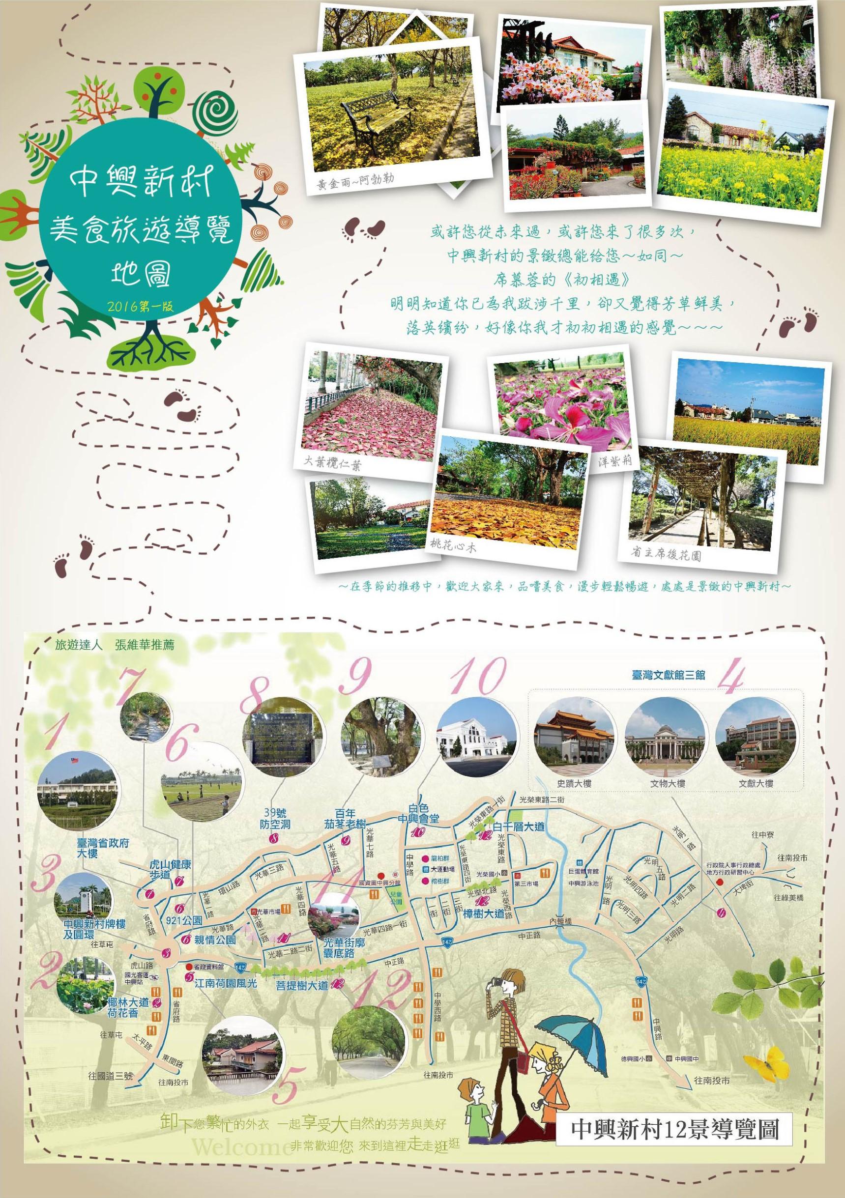 中興新村美食旅遊導覽地圖_2