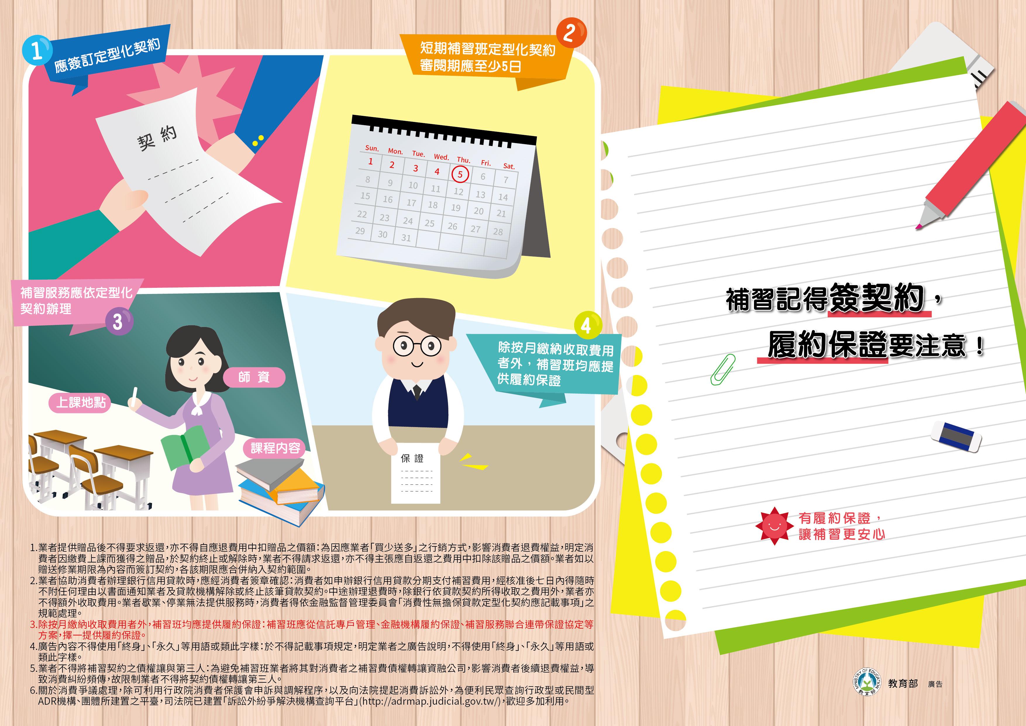 (開新視窗)短期補習班定型化契約宣導海報及宣傳文宣附件檔案(2)下載(jpg)