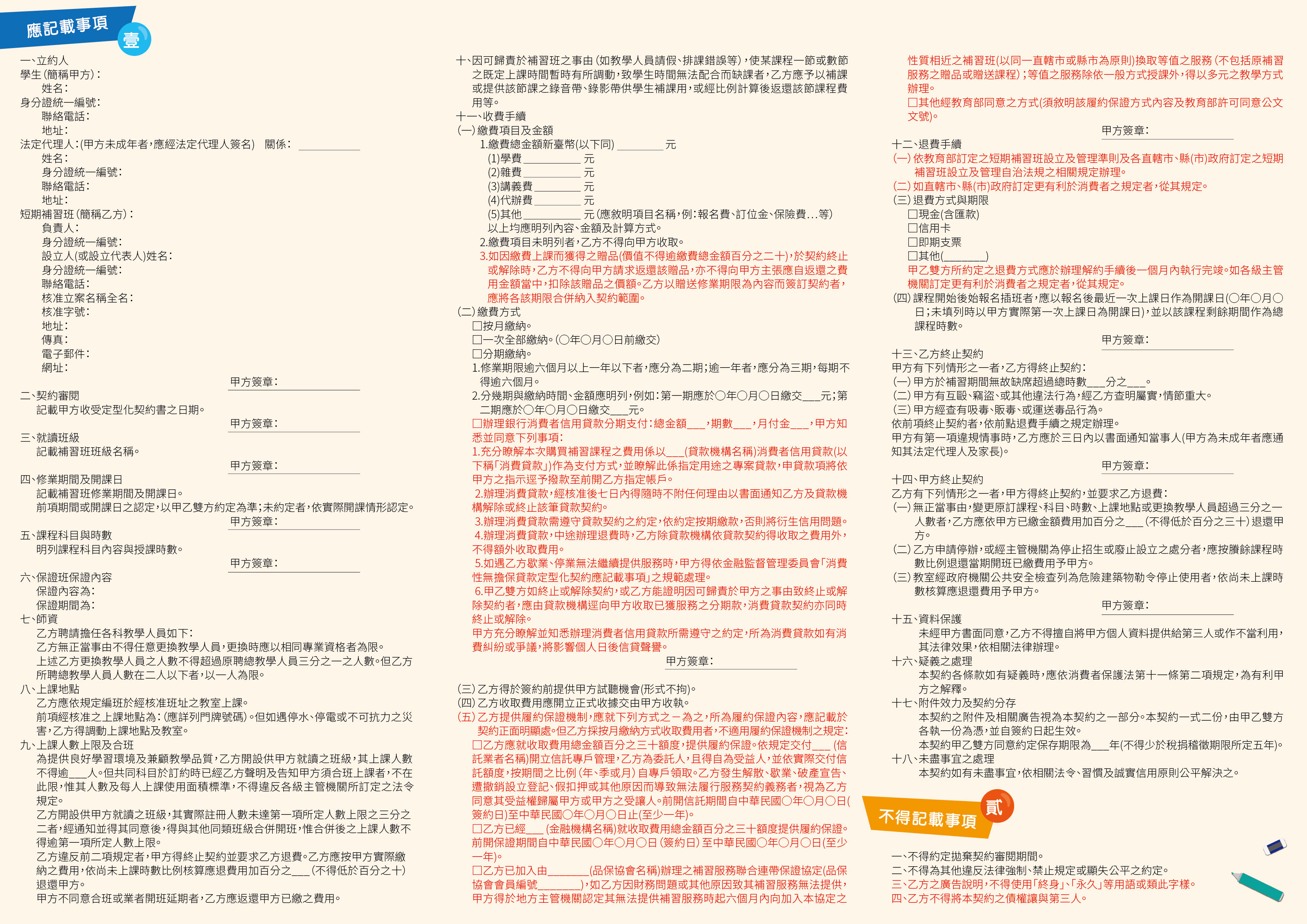 (開新視窗)短期補習班定型化契約宣導海報及宣傳文宣附件檔案(3)下載(jpg)