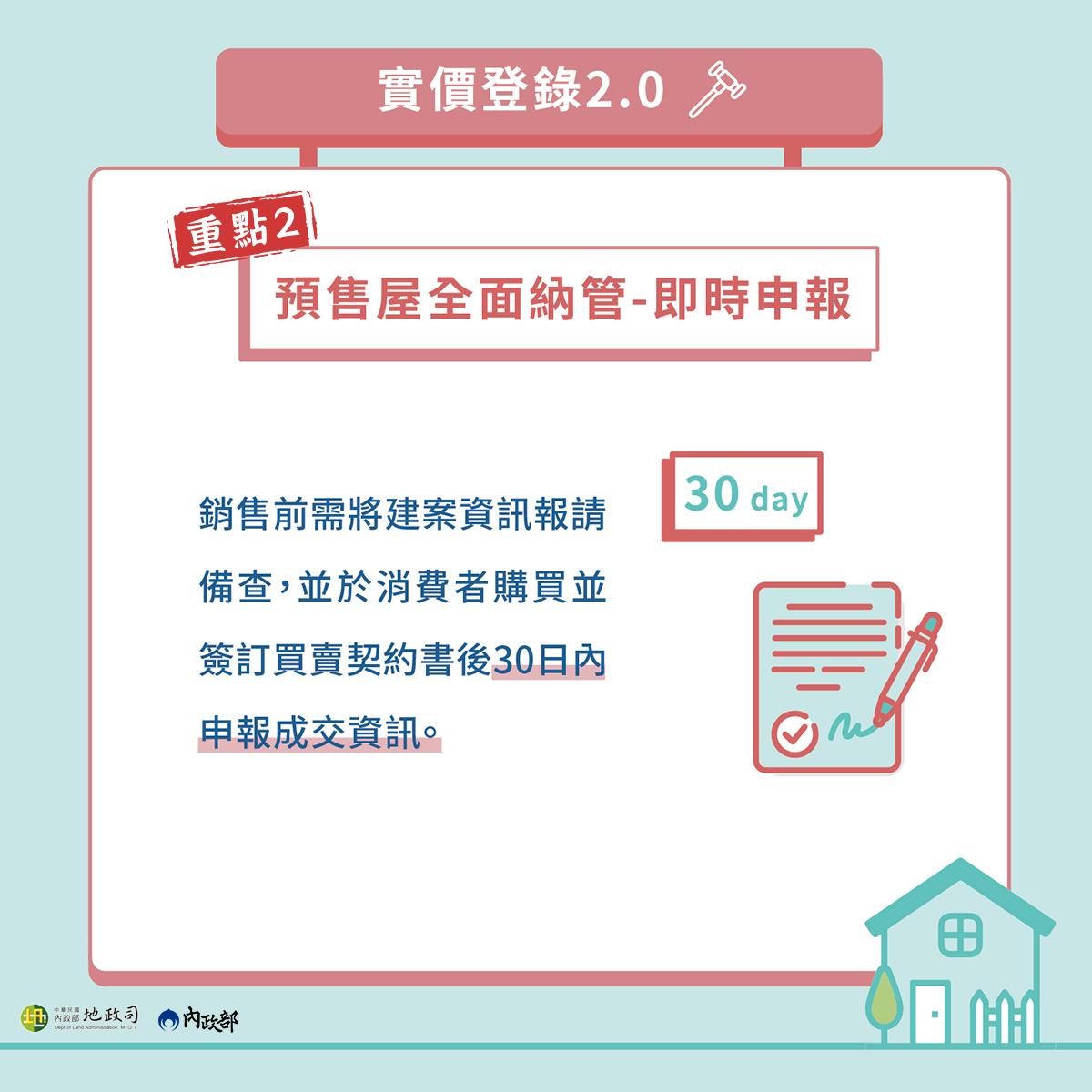 (開新視窗)實價登錄2.0新制五大變革 110年7月1日上路附件檔案(3)下載(png)