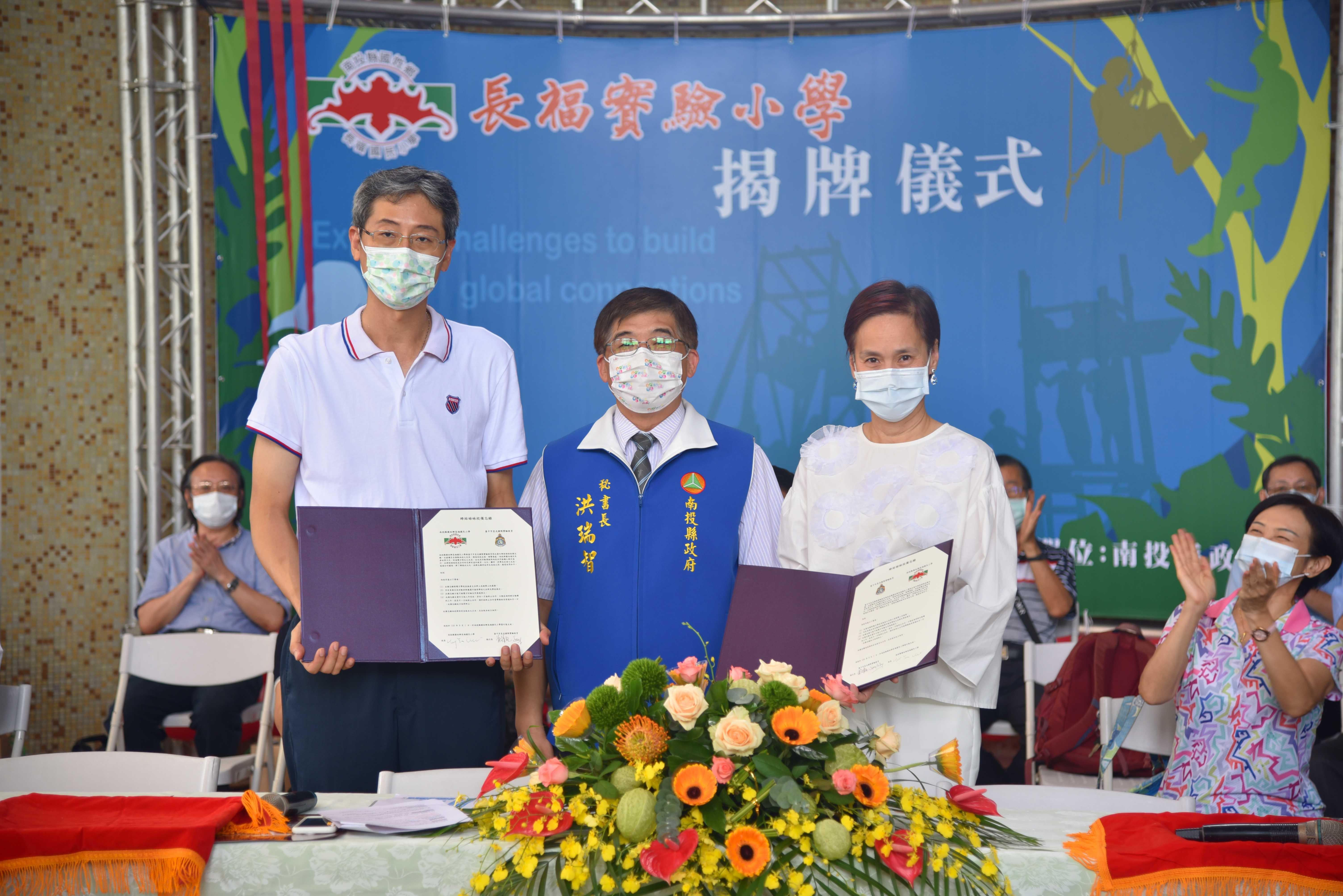 (開新視窗)連至 長福實驗小學轉型成功 洪秘書長主持揭牌典禮 完整照片