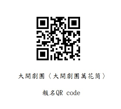 (開新視窗)連至 報名QR code 完整照片