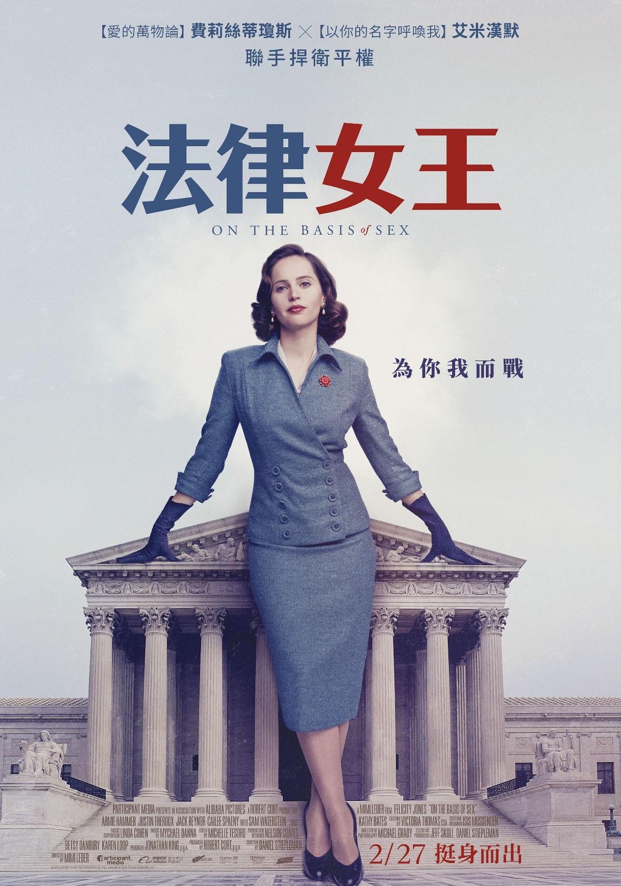 (開新視窗)連至 法律女王 電影海報 完整照片
