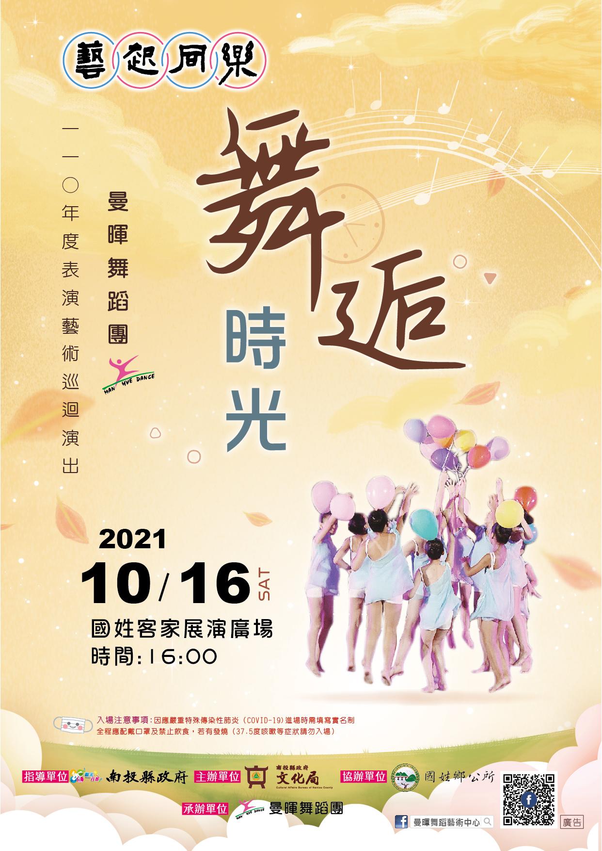 (開新視窗)連至 曼暉舞蹈團-「舞逅時光」海報 完整照片