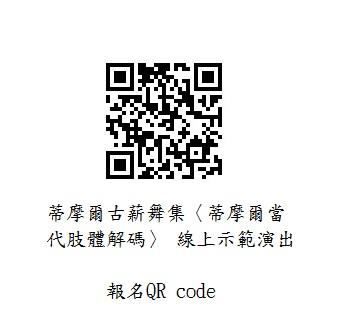 (開新視窗)連至 蒂摩爾古薪舞集〈蒂摩爾當代肢體解碼〉報名QR code 完整照片