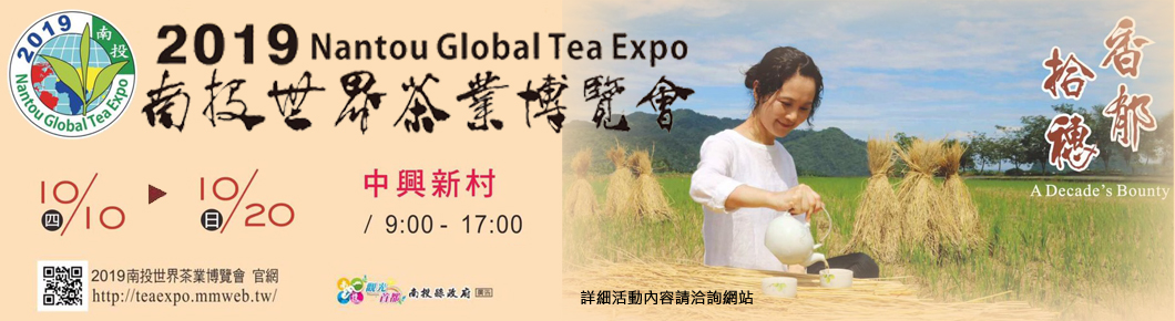 2019Nantou Global Tea Expo